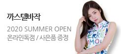 [까스텔바작] SUMMER 골프웨어 SALE & 사은품