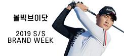★VOLVIK VDOT BRAND WEEK★