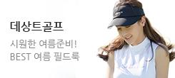 [데상트골프] 본격 여름 라운딩 준비!