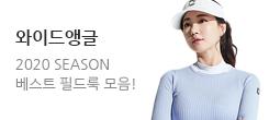[와이드앵글] 골핑 19F/W 단독특가