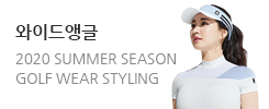 [와이드앵글] 2020 SUMMER GOLF WEAR STYLING