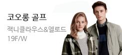 [코오롱골프]잭니클라우스&엘로드 19FW 오픈!