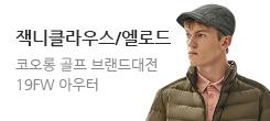 [코오롱골프]잭니클라우스&엘로드 WINTER COLLECTION