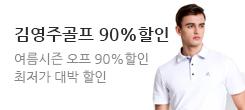 [김영주골프] 썸머시즌 90% 파격세일전 남여 티셔츠 바지 기획전