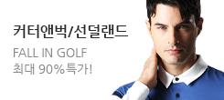 선덜랜드/커터앤벅/이안폴터디자인 골프 SS시즌 특가 기획전