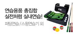 실내연습용품 대전