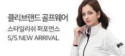 [클리브랜드] 2020 SS 신상품 출시 & 사은품 이벤트