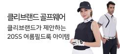 [클리브랜드] 썸머 골프 필수템/필드코디 & 사은품