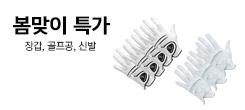 [봄맞이특가] 남성용 장갑/골프공/신발 특가전