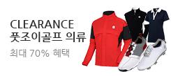 CLEARANCE 풋조이 남/녀 골프의류/용품 한정특가