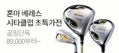 [코오롱정품] 혼마 베레스 2스타 S-05 시타클럽 기획전