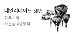 현대 기술의 끝 테일러메이드 SIM