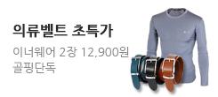 봄맞이 가성비갑 패션의류 용품!