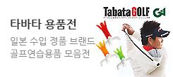 일본수입정품 TABATA 골프용품