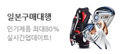골핑단독 일본구매대행