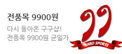 [구구샵]전품목 9,900원 균일가전
