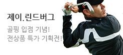 [제이린드버그] 골핑 입점 기념, 골프패션 의류, 모자, 벨트 초특가 파격 이벤트