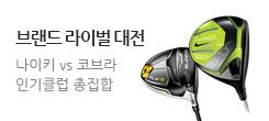 나이키 코브라 라이벌 브랜드 대전