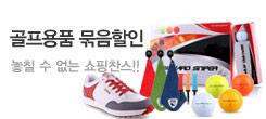 [기획상품] 골프용품 묶음 할인전