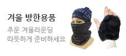 쌀쌀해지는 날씨 따뜻한 겨울라운딩 준비하세요~!