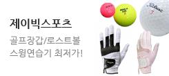 제이빅-골프장갑/로스트볼/스윙연습기