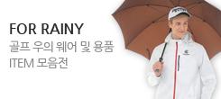 [비오는 날씨, 골프라운딩 한다면?] 패션 골프 비옷 아이템 EVENT