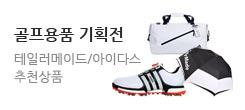 2017년 8월 골핑단독 골프용품기획전