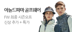 [아놀드파마골프] WINTER SEASON OFF