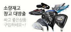 가성비 BEST 클럽/용품
