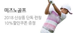 미즈노 골프웨어 한국 상륙