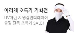 [아리체]자외선차단용품 시즌OFF 세일기획전!