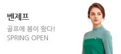 정준호 의류브랜드 벤제프 골핑입점!!
