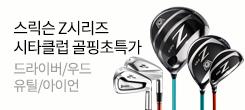 [골핑단독] 스릭슨 Z65 시리즈 시타클럽 전제품 기획전