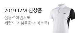J2M 여름 티셔츠 기획전