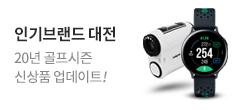 골프시즌 인기 브랜드 대전