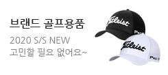 2020 S/S 브랜드 골프용품 대전
