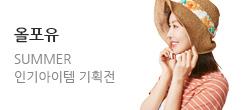 [본사직영][올포유]SUMMER SALE