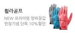 [런칭기념] 휠라 풀컬러 양피장갑 10% 단독할인!